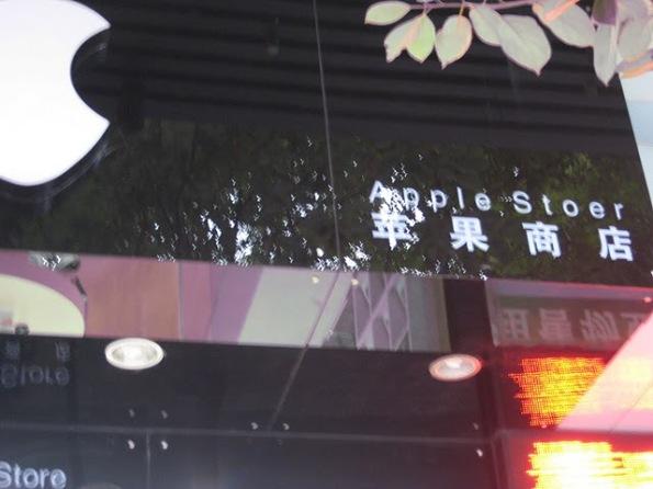 apple store 3